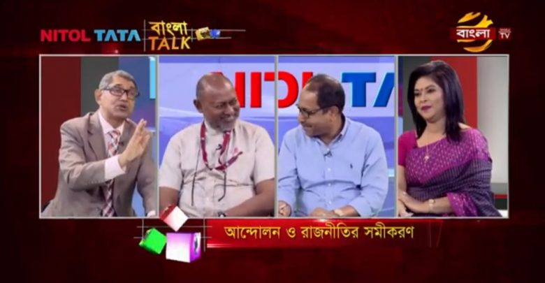 Photo of Bangla Talk | Ep 254 | 26/09/2018