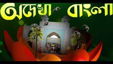 Photo of অদেখা বাংলা | ভ্রমণ বিষয়ক অনুষ্ঠান | শাহজালাল মাজার ও সুন্দরবন, হরিনগর পর্ব- ০৫