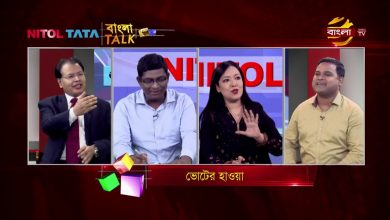 Photo of Bangla Talk | Ep 211 | 29/07/2018