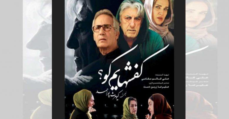 বাংলাদেশে ইরানি চলচ্চিত্র প্রদর্শনী