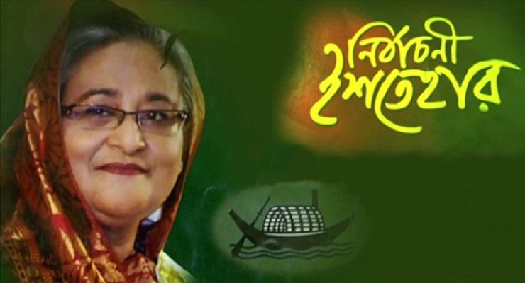 'সমৃদ্ধির অগ্রযাত্রায় বাংলাদেশ' শিরোনামে আওয়ামী লীগের ইশতেহার ঘোষণা