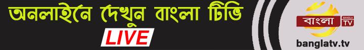 Watch Bangla TV Live