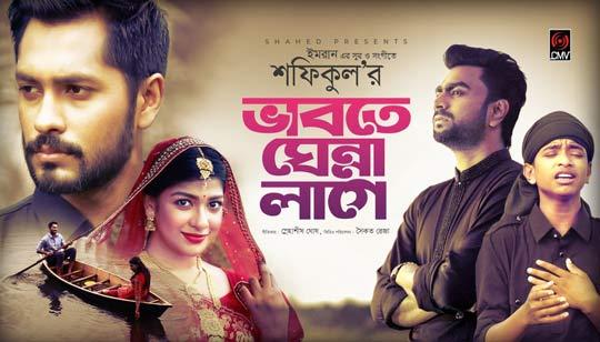 Vabte Ghenna Lage Lyrics Shofiqul Imran Fazlur Rahman Babu