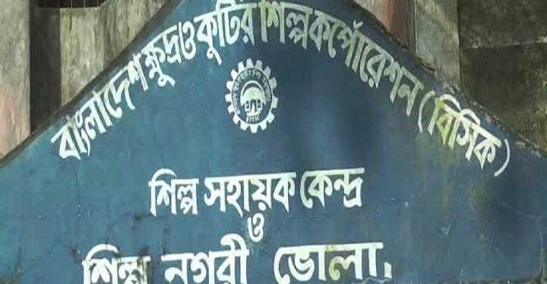 Photo of অচল অবস্থায় ভোলা বিসিকের কার্যক্রম