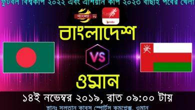 Photo of সরাসরি দেখুন বাংলাদেশ বনাম ওমানের খেলা
