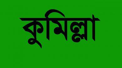 Photo of আবারও কুমিল্লায় জমজমাট মাদক ব্যবসা