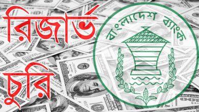 Photo of ৪০ বার পেছালো রিজার্ভ চুরি মামলার তদন্ত প্রতিবেদন