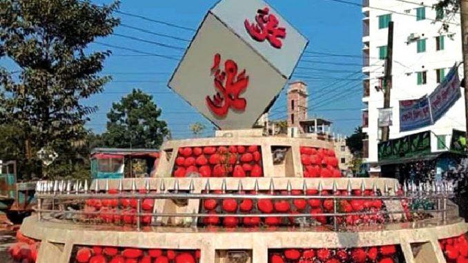 Photo of ফেনীতে নজর কাড়ছে 'আল্লাহ- মুহাম্মদের' নামে দৃষ্টিনন্দন ভাস্কর্য