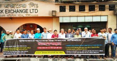 Photo of দরপতন অব্যাহত, বিনিয়োগকারীদের বিক্ষোভ