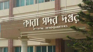 Photo of ৩ হাজার কয়েদিকে মুক্তির প্রস্তাব কারা অধিদপ্তরের
