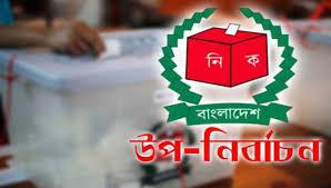 Photo of জগন্নাথপুর পৌরসভার উপনির্বাচন ১০ অক্টোবর