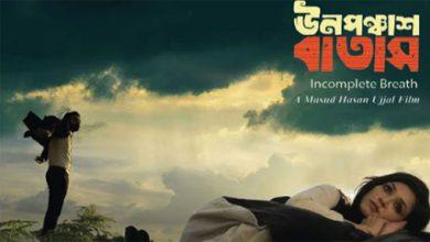 Photo of মুক্তি পেল বছরের দ্বিতীয় চলচ্চিত্র 'ঊনপঞ্চাশ বাতাস'